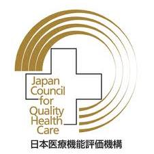 日本医療評価機構
