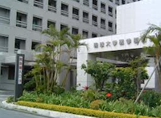 琉球大学病院